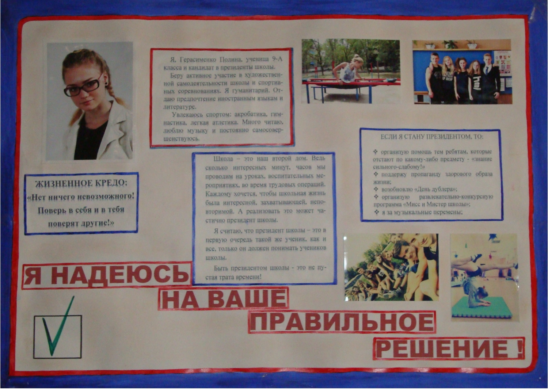 президент школы предвыборная программа презентация